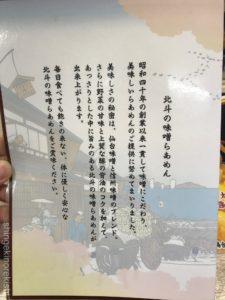 新橋味噌ラーメンらあめん北斗炙りトロ叉焼大盛りメニューデカ盛り進撃の歴史10