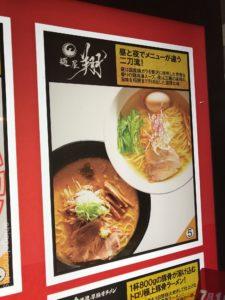 品達品川ラーメン麺屋翔塩らーめん鶏白湯つけ麺メニューデカ盛り進撃の歴史2