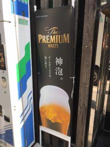 神田駅ランチつけそば周庵肉そば大盛り丼メニューデカ盛り進撃の歴史5
