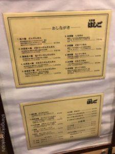 深夜支那麺はしご銀座八丁目店太肉担々麺だあろうだんだんめん餃子メニュー新橋東銀座デカ盛り進撃の歴史3
