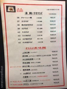 新橋白い担々麺美華園びかえん中華料理大盛りメニューデカ盛り進撃の歴史21