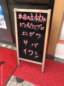 新橋グルメ一番回転寿司まぐろうにいくらメニューデカ盛り進撃の歴史4