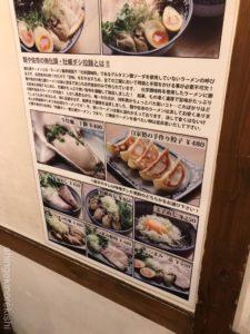牡蠣ラーメン錦糸町麺や佐市さいち大盛り牡蠣めしメニュー全部のせデカ盛り進撃の歴史9