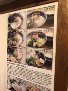 牡蠣ラーメン錦糸町麺や佐市さいち大盛り牡蠣めしメニュー全部のせデカ盛り進撃の歴史8
