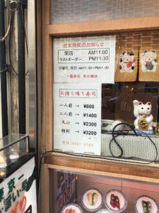 新橋グルメ一番回転寿司まぐろうにいくらメニューデカ盛り進撃の歴史6