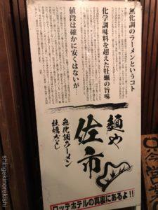 牡蠣ラーメン錦糸町麺や佐市さいち大盛り牡蠣めしメニュー全部のせデカ盛り進撃の歴史4