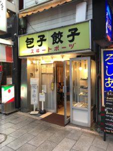 神田神保町餃子スヰートポーヅスイートポーズ定食メニュー大盛りデカ盛り進撃の歴史44