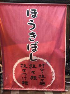 汁なし担々麺自家製麺ほうきぼし神田店特製メニュー大盛りデカ盛り進撃の歴史2