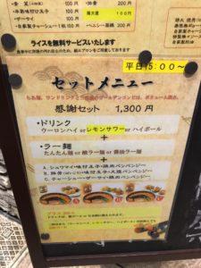 人形町担々麺寿限無じゅげむパイコー大盛りご飯無料おかわり自由メニューはしごデカ盛り進撃の歴史8