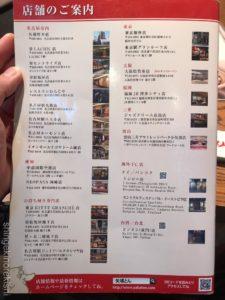 味噌カツ矢場とん東京銀座店鉄板ひれとんかつ大盛りメニュー東銀座一丁目名古屋名物みそかつデカ盛り進撃の歴史31