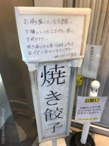 神田神保町餃子スヰートポーヅスイートポーズ定食メニュー大盛りデカ盛り進撃の歴史48