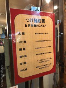 国分寺デカ盛り自家製麺つけ麺紅葉もみじ全部入り特盛太麺メニュー進撃の歴史3