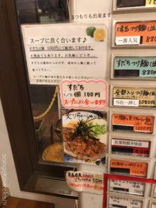 国分寺デカ盛り自家製麺つけ麺紅葉もみじ全部入り特盛太麺メニュー進撃の歴史12