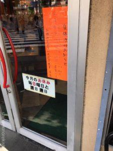 大盛りあんかけ焼きそば浅草橋中華料理水新菜館みずしんさいかん人気メニューデカ盛り進撃の歴史6