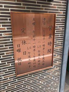 新日本橋蕎麦神田室町砂場むろまちすなば天ざる大盛りメニュー老舗デカ盛り進撃の歴史4