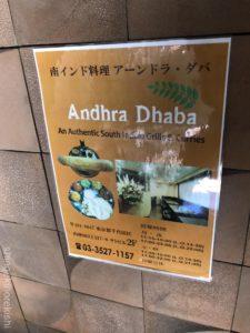 神田インドカレーアーンドラ・ダバミールスランチメニューデカ盛り進撃の歴史8