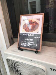秋葉原大盛りカレー欧風カレーM牛すじ野菜カレーチーズメニューデカ盛り進撃の歴史3