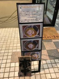 たけちゃんにぼしらーめん調布店スペシャル煮干しラーメンダブル大盛りメニューデカ盛り進撃の歴史2