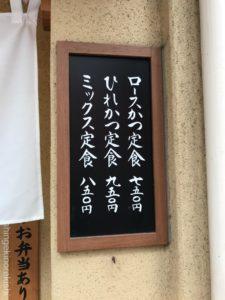 上野とんかつ山家やまべ御徒町店上ロースかつ定食メニューデカ盛り進撃の歴史2