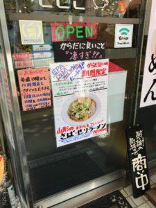 山形ラーメン神保町麺ダイニングととこランチセット醤油ラーメン大盛り麦ごはんメニュー御茶ノ水デカ盛り進撃の歴史5