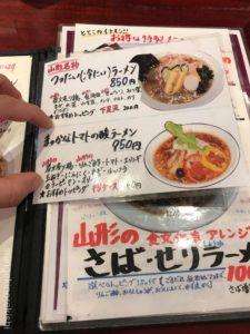 山形ラーメン神保町麺ダイニングととこランチセット醤油ラーメン大盛り麦ごはんメニュー御茶ノ水デカ盛り進撃の歴史18