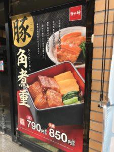 なか卯チェーン店の朝食・モーニングメニューを大盛り調査納豆定食唐揚げデカ盛り進撃の歴史