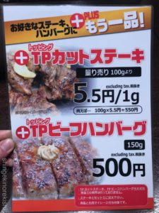 いきなりステーキワイルドステーキ450gライス大盛りトッピングカレーキャロットニンジンランチメニューデカ盛り進撃の歴史