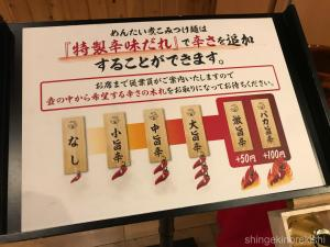 明太子つけ麺池袋元祖めんたい煮こみつけ麺ご飯セットメニューデカ盛り進撃の歴史