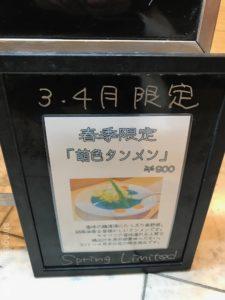 青いラーメン渋谷吉法師きっぽうし鶏清湯青味玉メニューデカ盛り進撃の歴史