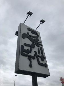 神奈川県秦野市デカ盛りなんつッ亭本店スペシャル黒マー油ラーメン大盛りまかない豚骨カレーメニュー進撃の歴史