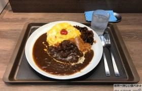 松屋カレーマイカリー食堂上野店ロースオムレツカレー大盛りメニューデカ盛り進撃の歴史