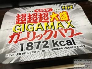 ペヤングソースやきそば 超超超大盛GIGAMAX ガーリックパワー1872kcalまるか食品デカ盛りカップ麺進撃のグルメ