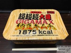 ペヤングソースやきそば 超超超大盛GIGAMAX 納豆キムチ味1875kcal世界一デカ盛りカップ麺まるか食品株式会社メガ盛り進撃のグルメ