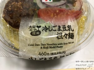 セブンイレブン冷やしごま豆乳担々麺大豆ミート使用100日間コンビニ弁当生活32日目デカ盛り進撃のグルメ