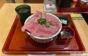 なか卯超豪快ローストビーフ丼を世界一詳しく調査しましたデカ盛りメニュー話題グルメ進撃のグルメ