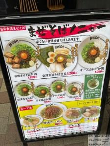 デカ盛り台湾まぜそば麺屋はなび神田東口店紅とんド肉メニュー特盛辛くないニンニクメガ盛り進撃のグルメ