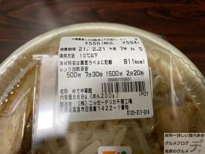 締めは豆腐セブンイレブン中華蕎麦とみ田監修三代目豚ラーメンの裏技を紹介コンビニ弁当デカ盛り進撃のグルメ