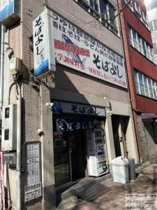そばよし日本橋本店おかかごはん名物かき揚げそばメニュー三越前鰹節問屋直営立ち食いそばデカ盛り進撃のグルメ