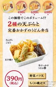 丸亀製麺丸亀うどん弁当メニューテイクアウト天ぷら肉うどん弁当全種類デカ盛り進撃のグルメ