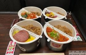 すき家新牛丼弁当SUKIMIXテイクアウトメニュー全種類エビチリオムソーセージデカ盛り進撃のグルメ