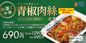 松屋中華メニューチンジャオロース定食青椒肉絲定食ライス大盛りデカ盛り進撃のグルメ