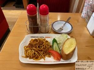 コメダ珈琲店ミートソースパスタメニュー太麺スパゲッティデカ盛り進撃のグルメ