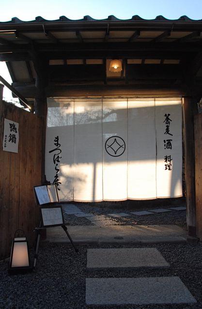Kamakura Matsubara An Tokyo Food File