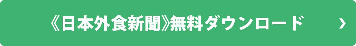 《日本外食新聞》無料ダウンロード