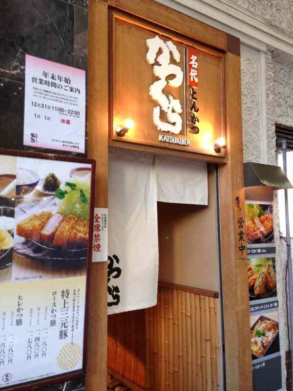foodicles-kyoto-10-katsukura