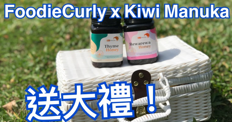 【FoodieCurly x Kiwi Manuka有禮!】