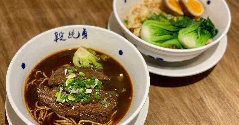 【段純貞牛肉麵】台灣滿分牛肉麵!23種中藥熬成湯底