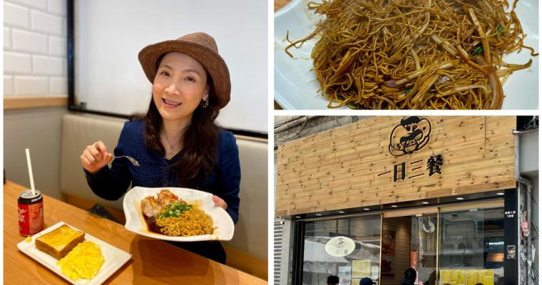 【一日三餐】香港人的好味道