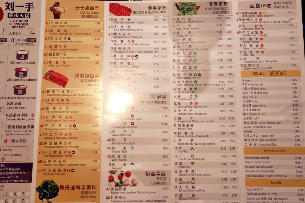 The extensive menu at Chongqing Liuishou Hotpot
