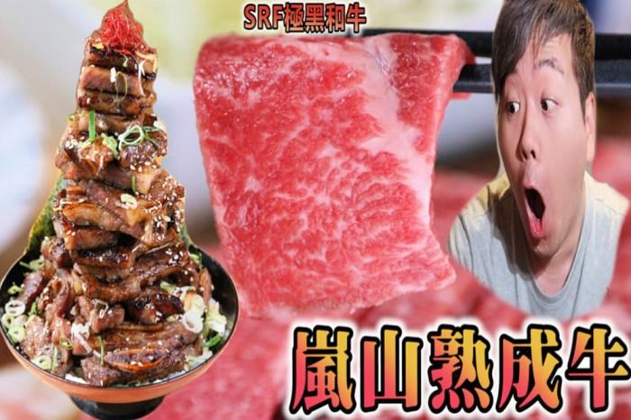 台中北屯美食/新開幕嵐山熟成牛有超狂肉山!高CP炸牛排專賣 SRF極黑和牛、燒肉盛合必點!